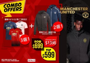 Adidas MUFC COMBO OFFERS 曼聯組合優惠