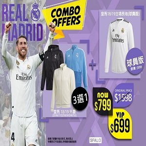 Adidas REAL COMBO OFFERS 皇馬組合優惠