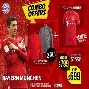 Adidas Bayern Munich COMBO OFFER 拜仁組合優惠