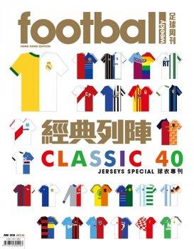 Football Weekly 足球週刊