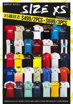 XS碼球衣優惠 $499/2PCS $699/3PCS