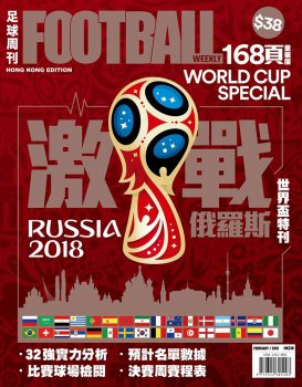 Football Weekly 2018 World Cup Special
