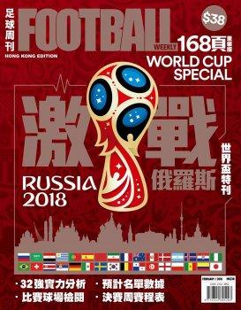 足球周刊 2018 世界盃特刊