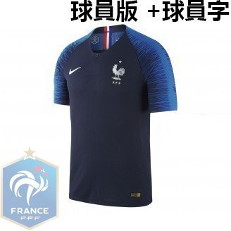 Nike National Team 2018 France (H) Authentic S/S Jersey 893874-451 with Player nameset