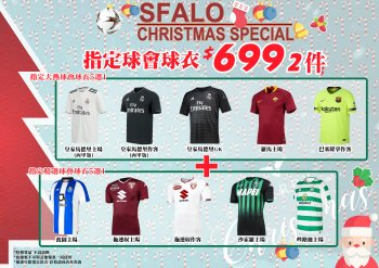 2018 Christmas Special Club Jersey 1+1 Combo