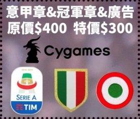 Serie A Champions + Italiana Coppa Champion Badge+Sponsor