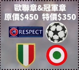 UCL + Respect + Serie A Champions + Italiana Coppa Champion Badge