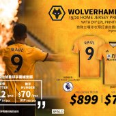 Adidas Wolves 19/20 (H) S/S JSY w/  EPL Printing + EPL Badge