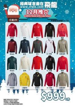 SFALO CHRISTMAS SPECIAL SALE 12月推介 *請在備註列出碼數